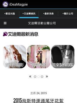 艾迪爾活動公關 apk screenshot