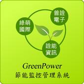 GreenPower節能監控管理系統 icon