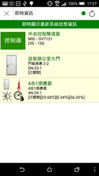 GreenPower節能監控管理系統 apk screenshot