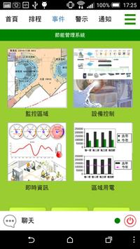 GreenPower節能監控管理系統 poster