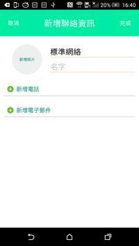TWONE通訊軟體 apk screenshot