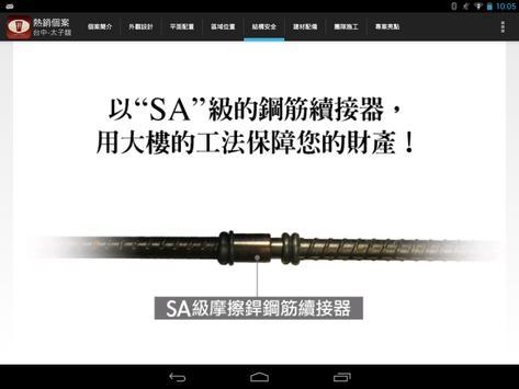 太子建設App apk screenshot