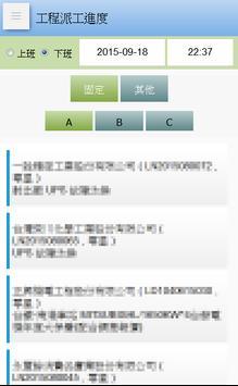 機電業派工管理 apk screenshot