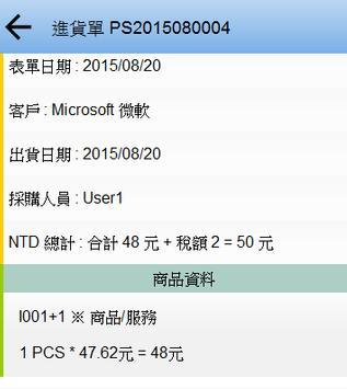 育創 免費進銷存財務 apk screenshot