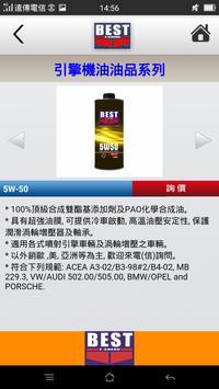 BEST 汽車油品、自動變速箱 apk screenshot