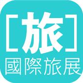 2015國際觀光博覽會 icon