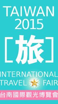 2015國際觀光博覽會 apk screenshot