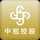 中租控股 icon