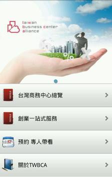 TWBCA 台灣商務中心聯盟 apk screenshot