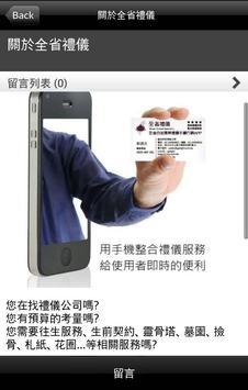 全省禮儀整合資訊 apk screenshot
