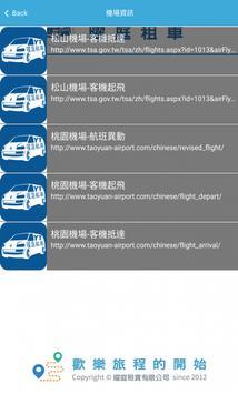 曜庭租賃 apk screenshot