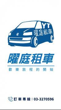 曜庭租賃 poster