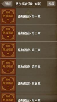 聖經-路加福音 apk screenshot