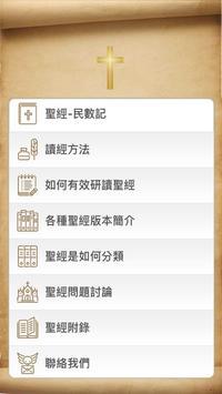聖經-民數記 apk screenshot