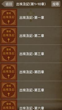 聖經-出埃及記 apk screenshot