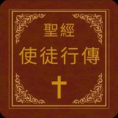 聖經-使徒行傳 icon
