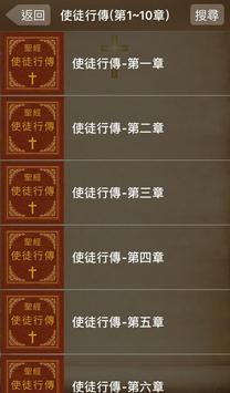 聖經-使徒行傳 apk screenshot