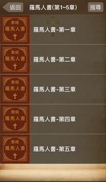 聖經-羅馬人書 apk screenshot
