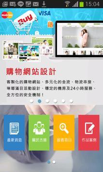 杰鼎數位科技股份有限公司 poster