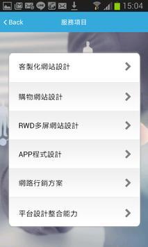 杰鼎數位科技股份有限公司 apk screenshot
