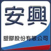 安興塑膠股份有限公司 icon