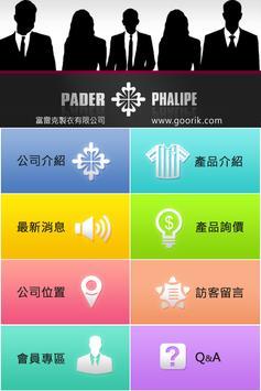PADER服飾 apk screenshot