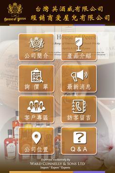 台灣英酒威貿易有限公司 apk screenshot