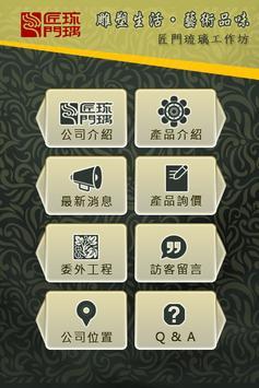 匠門琉璃 apk screenshot