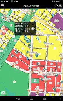 高雄住宅資訊地圖 apk screenshot