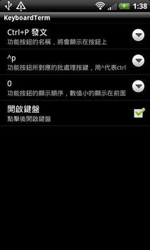 KeyboardTerm: 單手上bbs的好工具 apk screenshot