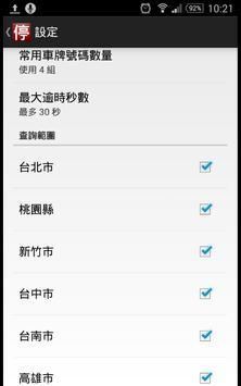 停車費查詢 apk screenshot