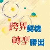 中租中小企業策略論壇 icon