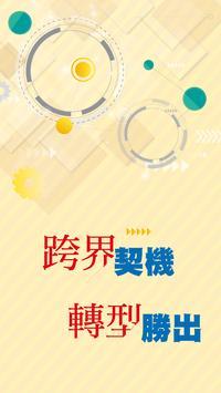 中租中小企業策略論壇 poster