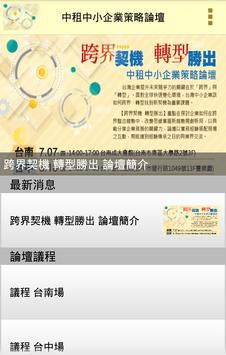 中租中小企業策略論壇 apk screenshot