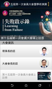 TAO apk screenshot