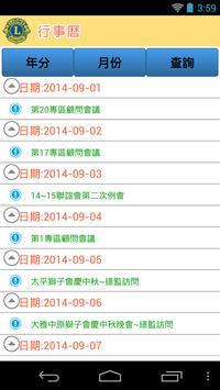 國際獅子會300C2區 apk screenshot