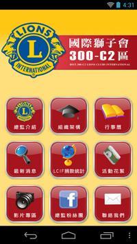 國際獅子會300C2區 poster