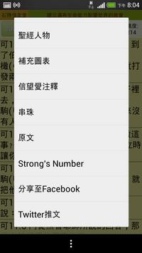 石牌信友堂 apk screenshot