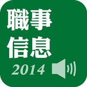 《職事信息2014》有聲APP線上註冊版 icon
