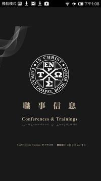 《職事信息2014》有聲APP線上註冊版 poster