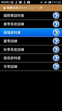 《職事信息2014》有聲APP線上註冊版 apk screenshot