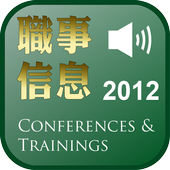 Conferences&Trainings 2012 DRM icon