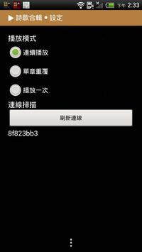 Selected Hymns(Audio App)DRM apk screenshot