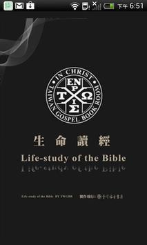 Life-Study of the Bible(3) DRM apk screenshot