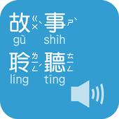 Audio Stories(Audio App)DRM icon