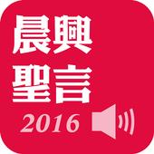 《晨興聖言2016》有聲APP線上註冊版 icon