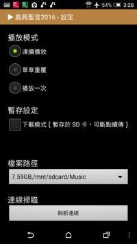 《晨興聖言2016》有聲APP線上註冊版 apk screenshot