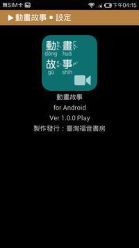 《動畫故事》影音APP線上註冊版 apk screenshot