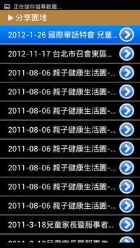 《分享園地》影音APP線上註冊版 apk screenshot