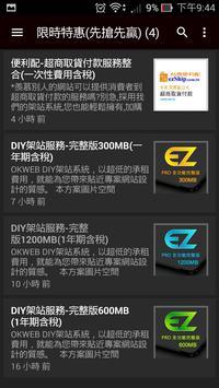 EZ架站雲 apk screenshot